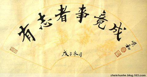 原创  翟顺和的字有志者事竟成 - 翟顺和 - 悠然见南山