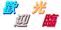 图片欣赏 - 太空草原 - TAI KONG CAOYUAN太空草原