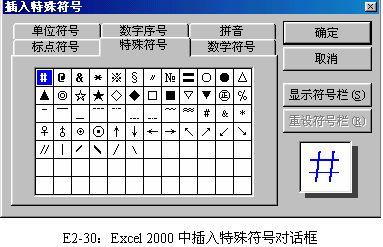 Excel办公实用操作技术(2) - 快乐老头 - liangdahuai2008的博客