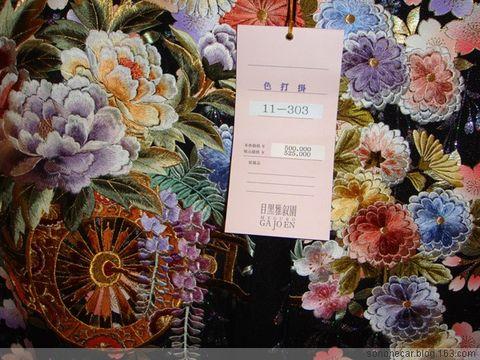 1月4日 东京 - 无色妖影 - 蓝蓝岛上有个蓝蓝龙.....