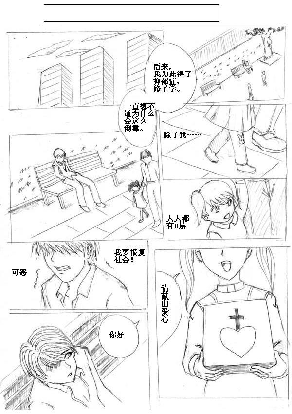 糖衣炮弹(10 - 14 页) - 大肥肉虫子 - 大肥肉虫子 aiiiiiiiii