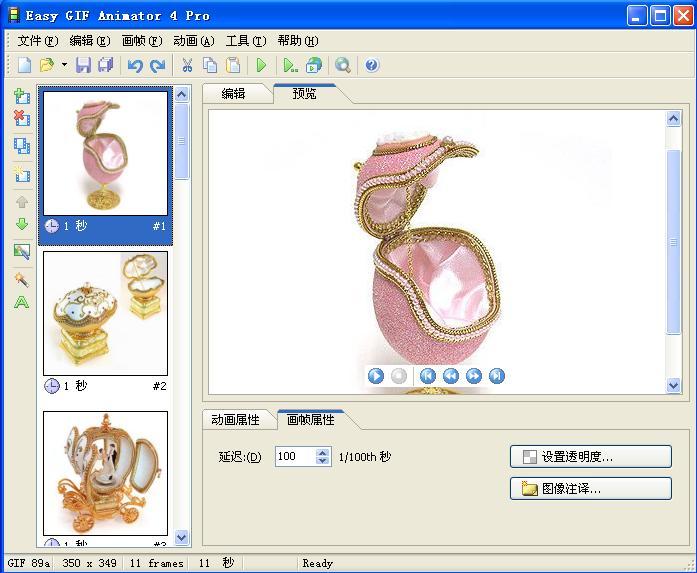推荐一个小而强大动画制作工具 - 冰雪梅 - .