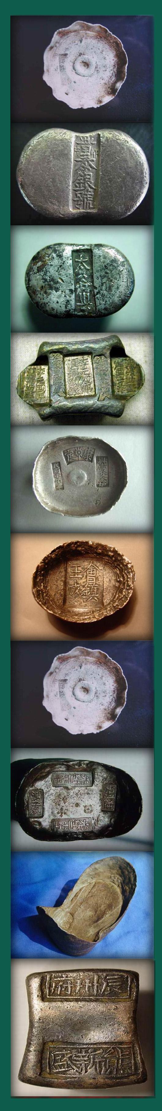 古代银锭鉴赏 - 理睬 - .