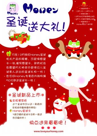 ~COME ON XMAS~HON2Y圣诞装饰已布置 - ≈厼醜゛ -  baD..bad CK!!y2aH~~
