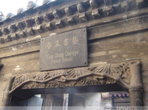 2008我的旅游年(山西王家大院) - zhangjianying329 - 心静如水