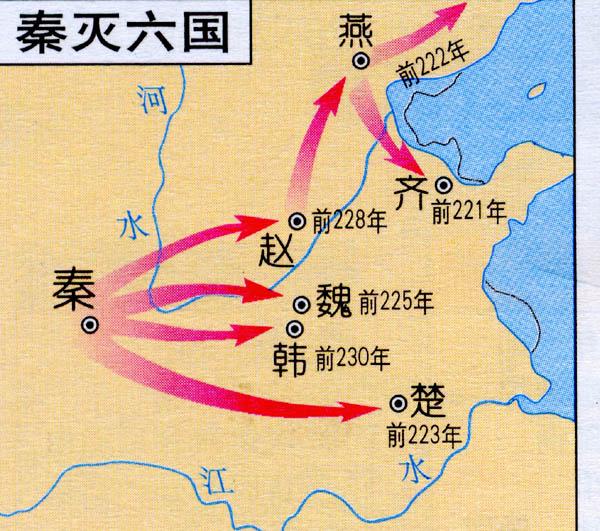 秦灭六国之战——两千年封建王朝的开基之战