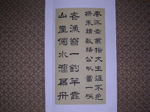 我的收藏:刘体隶书珍品 - 松竹生源 - 松竹生源博客