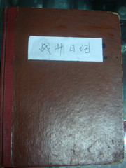 """(原创)不该被遗忘的那场战争:一本难以打开的""""战地日记"""" - 和平年代 - 和平年代"""