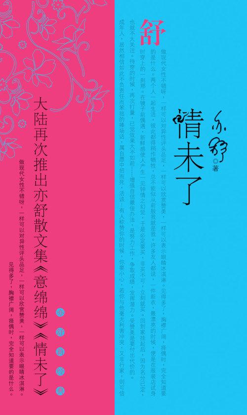 新散文集《意绵绵》《情未了》即将上市 - 亦舒 - 亦舒 的博客