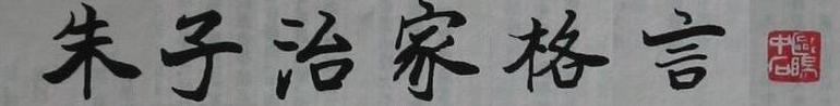 朱子家训 - xiaohaogege1973 - 独上西楼