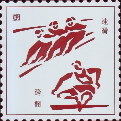 发几张我设计的体育作品 - 何鸣芳 - 何鸣芳的版画藏书票博客