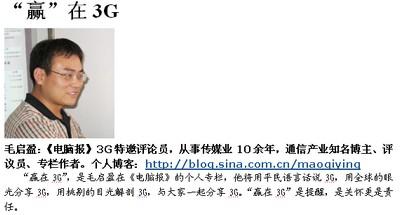 视频通话,3G最大谎言 - 毛启盈 - 毛启盈的博客