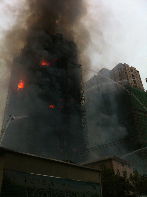 十一月大火的过程