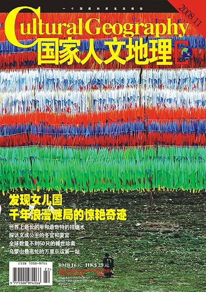 《国家人文地理》2008年第11期 - 国家人文地理 - 《国家人文地理》官方博客
