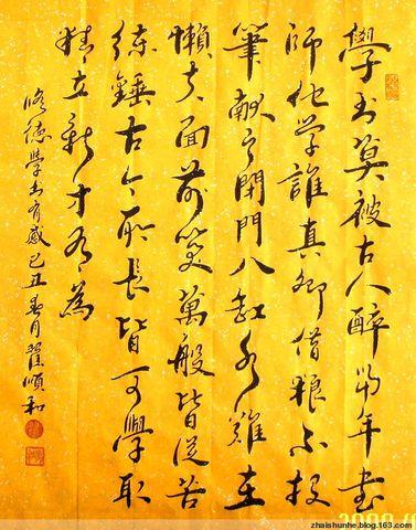 原创 翟顺和的字 修德 学书有感 - 翟顺和 - 悠然见南山