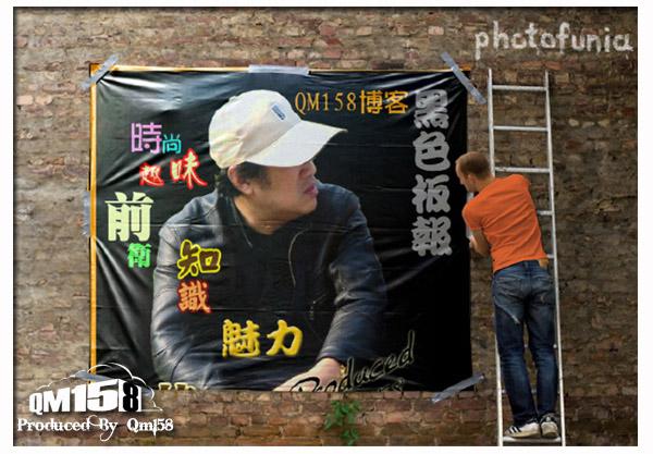 〔精华〕无处不在的博客广告招贴(二) - QM158 - .