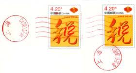 【引用】上海《诚信纳税》专用封的始末 - 水乡 - 快乐集邮