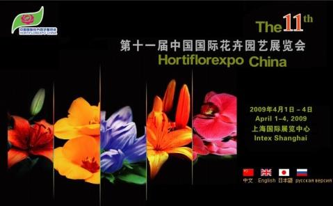 第十一届中国国际花卉园艺展展览会 - 清扬 - 花果飘香
