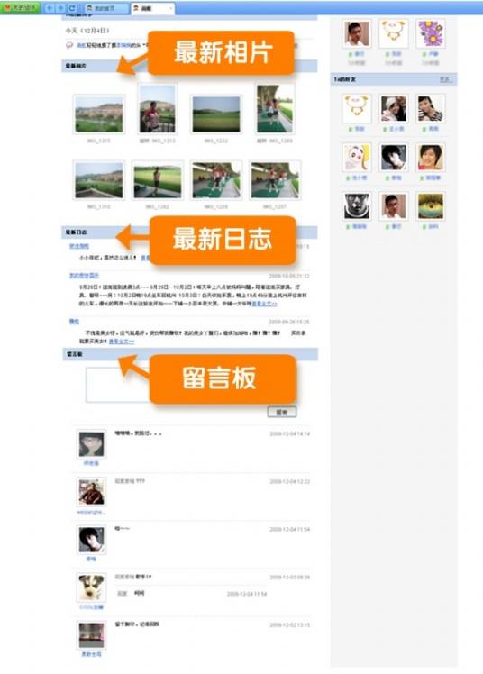 12月4日个人中心新增相片、日志、留言板模块 - 博客小管的日志 - 网易博客 - yazush - yazush的博客