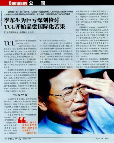 TCL的国际化:现在谈失败太早--兼论国际化的三个定律 - 姜汝祥 - 姜汝祥的博客