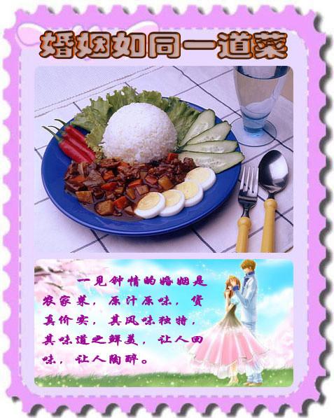 婚姻如一道菜 - 殷曲 - 殷曲的博客