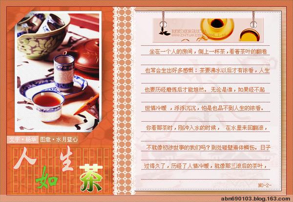 引用 心曲收藏的精美回帖(五十八){原} - 冰冷的心 - 鲜果水蜜桃