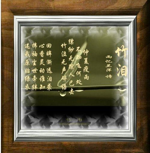 《雨忆兰萍诗赋集锦》————竹泪 - 雨忆兰萍 - 网易雨忆兰萍的博客