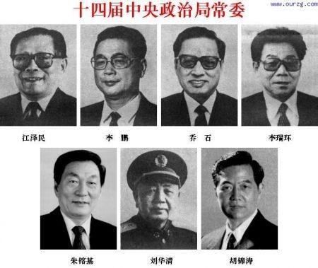 历任党和国家领导人 - 蓝颜 - 蓝颜的博客