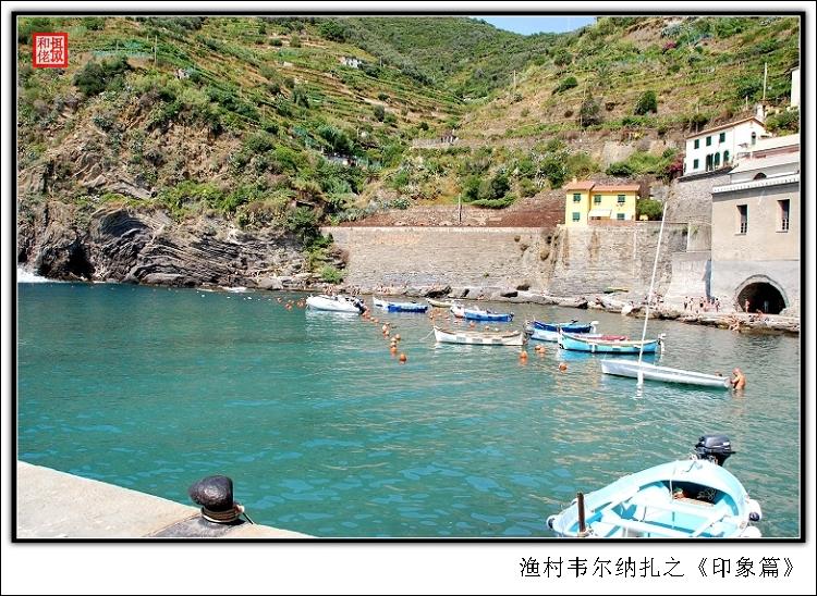 (原创50P)渔村系列⑦--渔村韦尔纳扎之『印象篇』 - 风和日丽(和佬)  - 鹿西情结--和佬的博客