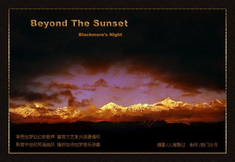 【天籁纯音】Beyond The Sunset 飞越黄昏 「吉他」 - 西门冷月 -                  .