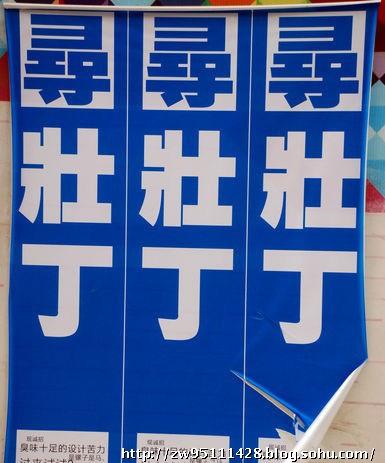 """2010年2月11日,上海,一自称人民大学行政管理系毕业的男子欲向""""凤姐""""求爱。当日,该男子开着宝马5系,挂着红色同心锁,手拿写有""""罗玉凤:请你2月14日和我一起去挂同心锁""""的纸板,来到网络红人""""凤姐""""工作所在地,欲向其求爱。"""