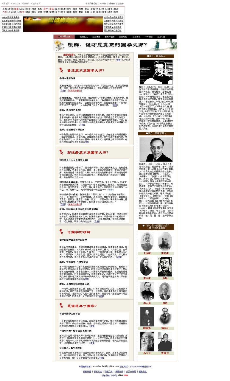 中华网:激辩国学大师:谁才是真正的国学大师 - 水化学 - 中学化学