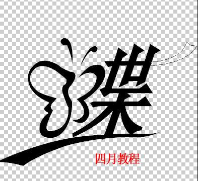 """做漂亮的创意字""""蝶""""图片"""