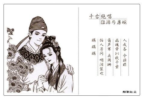 (收集)千古绝唱—陆游唐婉 - lyzenglijun - lyzenglijun的博客