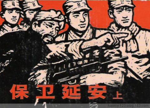 经典战争题材连环画封面赏析 - haomy.123 - haomy.123的博客