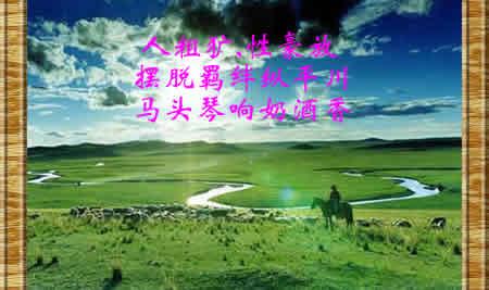 我把草原当故乡 - 水起风声 - 漫步云端,我心飞翔