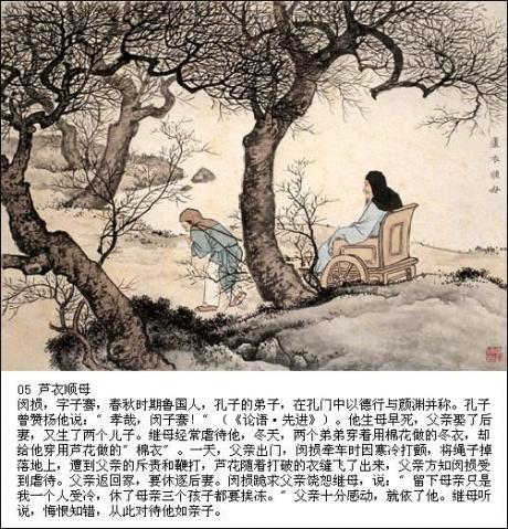 [转载] 二十四孝图 - 知足老马 - 知足老马