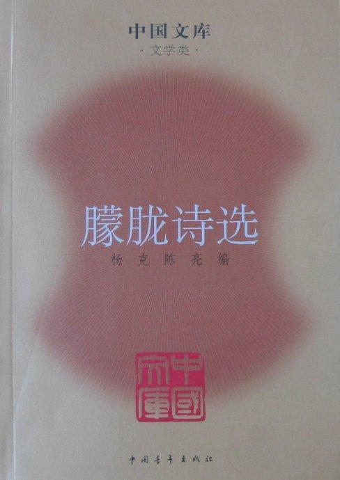 我编的《朦胧诗选》去年九月出版,我还没拿… - 杨克 - 杨克博客