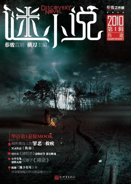 《谜小说》2010年第1辑封面(即将上市) - 蔡骏 - 蔡骏的博客