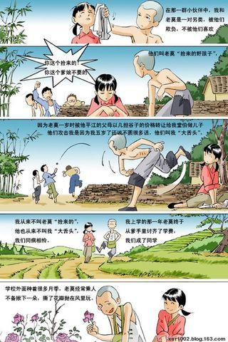 农村题材漫画 - 绣水人 - 绣水人的空间  东方雄起