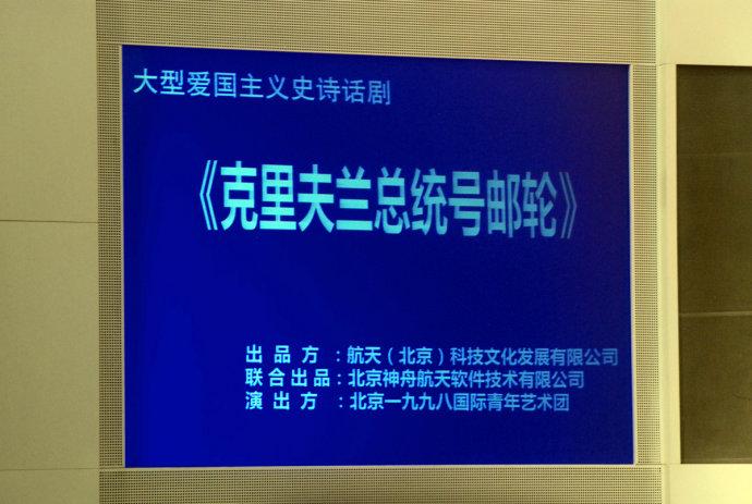 话剧:克里夫兰总统号 - 刘兵 - 刘兵的博客