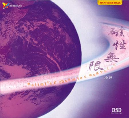 【专辑】发烧男声-小艺《磁性无限》320K/MP3 - 醉夜龙 - 逍遥阁音画艺术空间