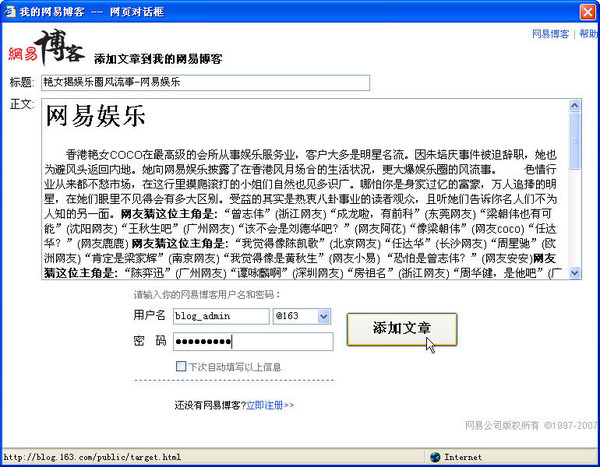 【转载】如何添加其他网站的文章到自己博客? - 艺洋人生 - 金瑞中学信息技术教学博客平台