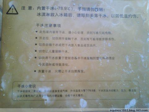 一些囧事 - Equinox Wong - Equinoxs Blog.