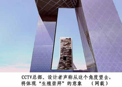 新央视大楼设计师公开承认:央视新址是色情玩笑 - 杨洪涛 - 杨洪涛的记忆