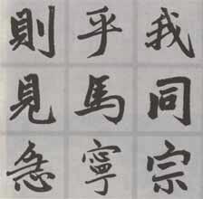 《仇锷墓碑铭》临习指导  - chengyi606 - chengyi606