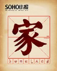 2007年第九期《家园》——值得一读且值得一说… - soho小报 - SOHO小报的博客