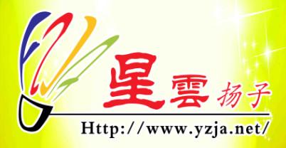 星云扬子羽毛球俱乐部宣传画 羽标图片
