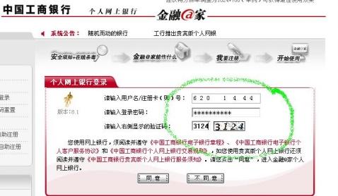 工商银行网上银行密码如何修改/怎么修改工商银行网上银行登录密码 - 西点学员 - Paradeisos