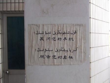 顺城、南城清真寺 - 老虎闻玫瑰 - 老虎闻玫瑰的博客
